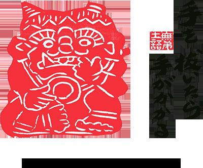 作(板画):長谷川富三郎 画伯