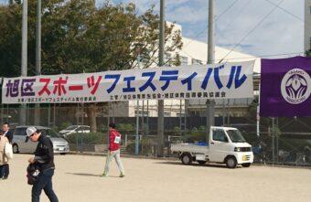 旭区スポーツフェスティバルに参加してきました