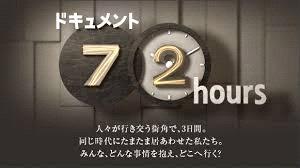 ドキュメント72時間が面白い!